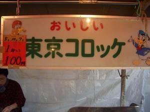 tokyokorockea